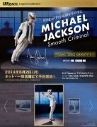 MICHAEL JACKSON Figuarts SMOOTH CRIMINAL Bandai FIGURE