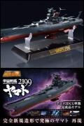 Bandai GX-64 BATTLESHIP YAMATO 2199 Soul of Chogokin