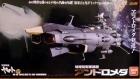 Andromeda GX-58 Bandai Battle ship Yamato StarBlazers